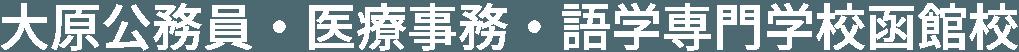 イメージ:大原簿記公務員情報医療専門学校函館校