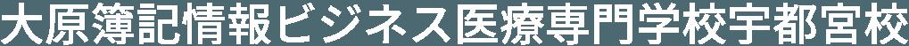イメージ:大原簿記情報ビジネス医療福祉専門学校宇都宮校