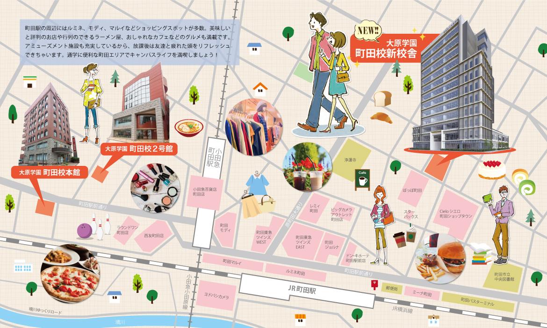 イメージ:大原学園町田校周辺エリアマップ
