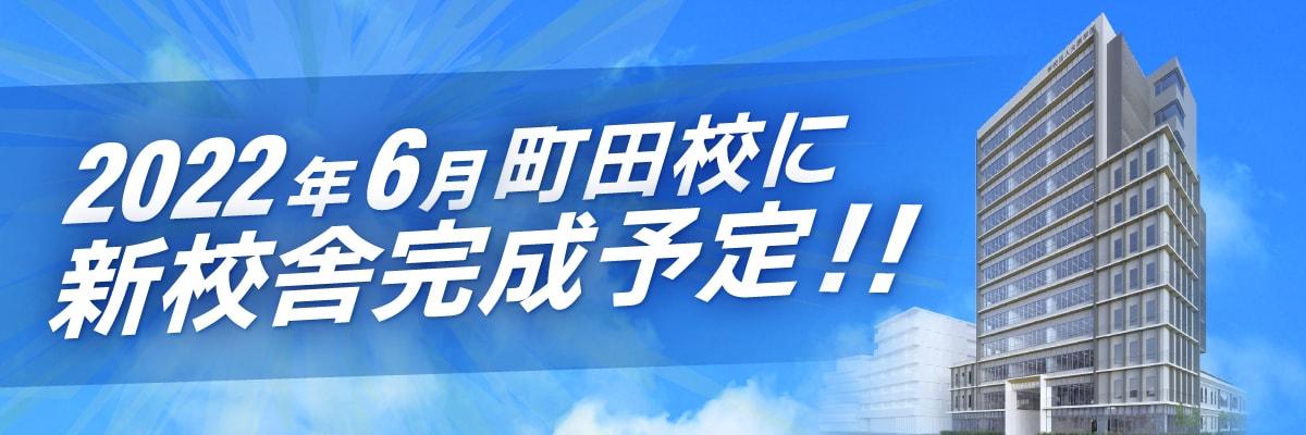 イメージ:2022年6月 町田校に新校舎完成予定!!