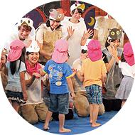 イメージ:保育園でのミニオペレッタ発表