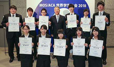 イメージ:MOS世界学生大会2017