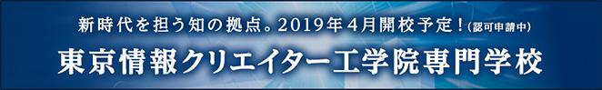 イメージ:東京情報クリエイター工学院専門学校