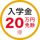 イメージ:入学金20万円免除※