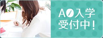 イメージ:AO入学受付中