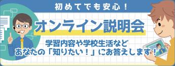 イメージ:オンライン相談会