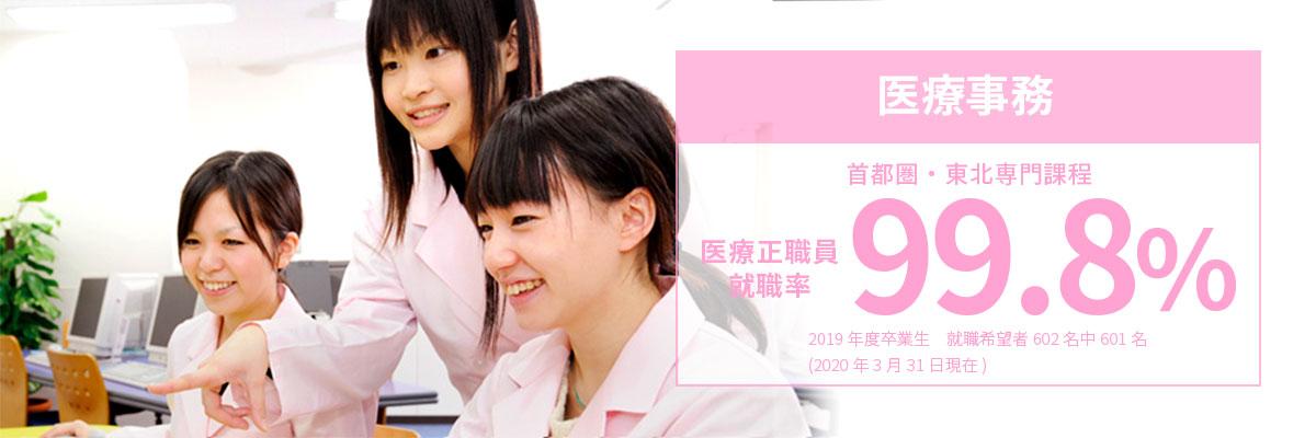 イメージ:医療事務