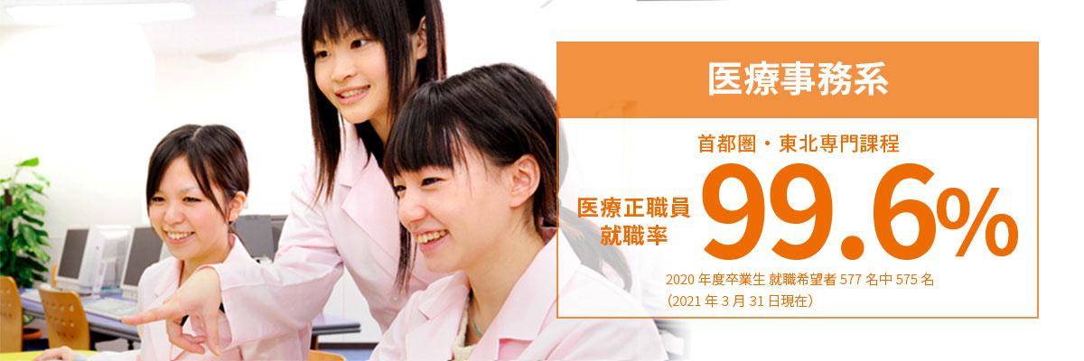 イメージ: 医療事務・医療秘書