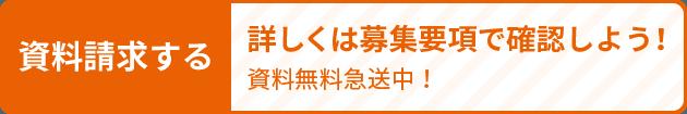イメージ:資料請求する 詳しくは募集要項で確認しよう! 資料無料急送中!