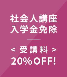 イメージ:入学金免除 <受講料> 20% OFF!