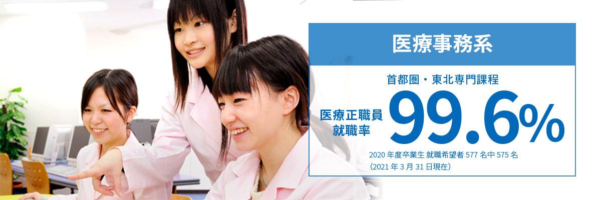 イメージ:医療事務・医療秘書