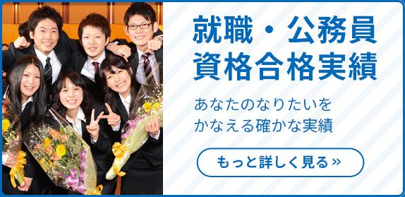 イメージ:就職・公務員資格合格実績