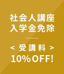 入学金免除 <受講料> 10% OFF!