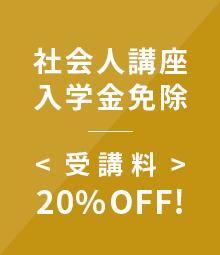 入学金免除 <受講料> 20% OFF!