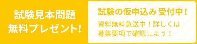 イメージ:試験問題例 無料プレゼント! 試験の仮申込み 受付中! 資料無料急送中!詳しくは募集要項で確認しよう!
